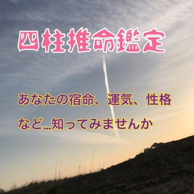四柱推命鑑定(予約制)