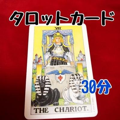 タロットカード(30分)