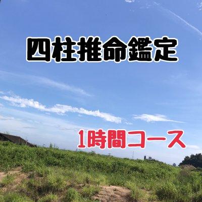 四柱推命鑑定(1時間コース)