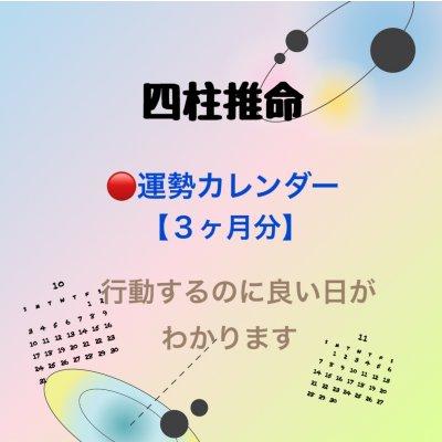 四柱推命 運勢カレンダー