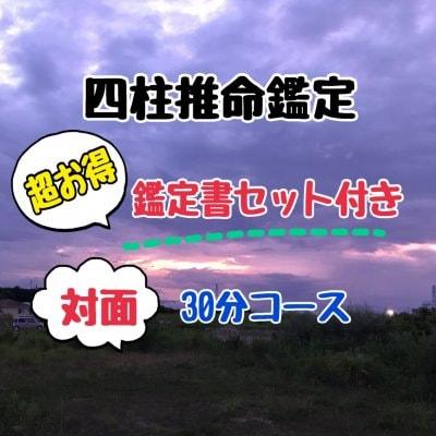 四柱推命鑑定(超お得 鑑定書セット付)対面30分コース