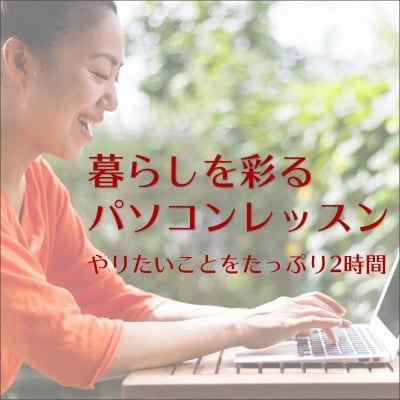 【個人レッスン】暮らしを彩るパソコンレッスン〜やりたいことを2時間たっぷり〜