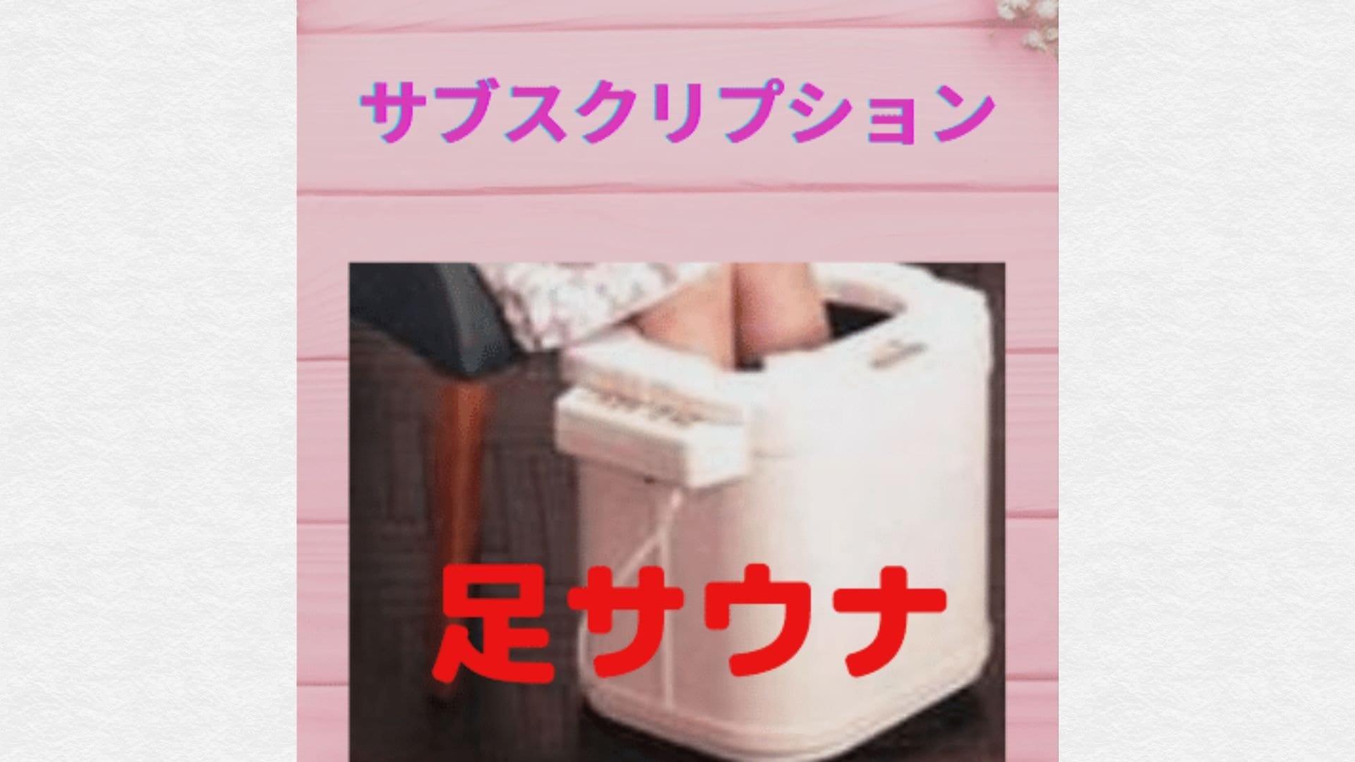 サブスクリプション☆足サウナのイメージその1