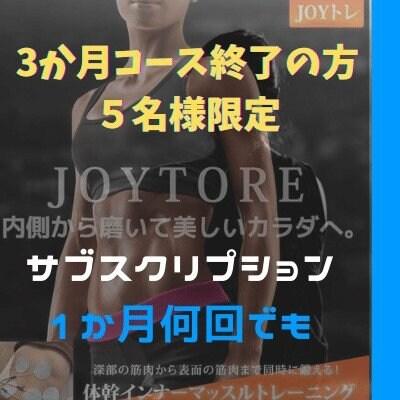 3ヵ月コース終了の方限定 サブスクリプション☆JOYトレのイメージその1