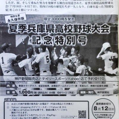 夏季兵庫県高校野球大会記念特別号