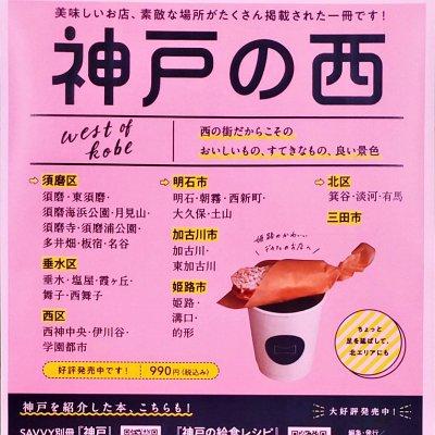 [販売店エリアの方に]神戸の西