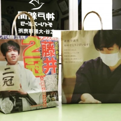 しまんと新聞ばっぐ(藤井聡太二冠)