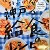 [販売店エリアの方限定販売]神戸の給食レシピ
