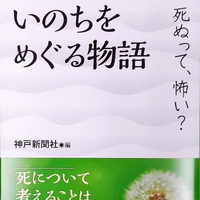 [第28回坂田記念ジャーナリズム賞特別賞受賞]いのちをめぐる物語〜死ぬ...