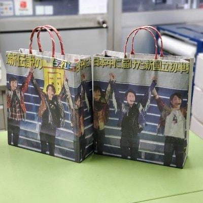 【嵐】しまんと新聞ばっぐ2点セット(デイリースポーツ)新聞セット