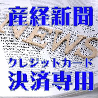 産経新聞購読料