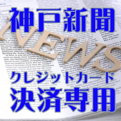 神戸新聞定期購読料