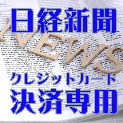 日本経済新聞購読料