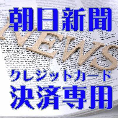 朝日新聞購読料