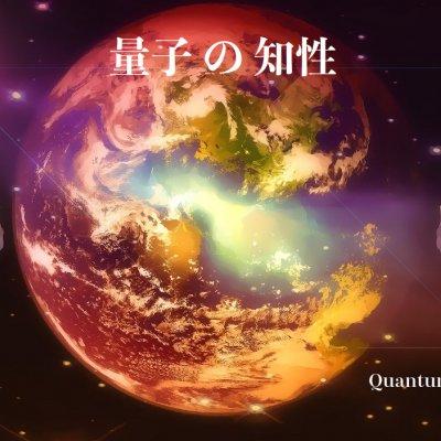量子の知性 下巻(PDFファイル)