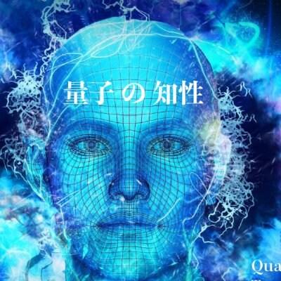 量子の知性 上巻(PDFファイル)