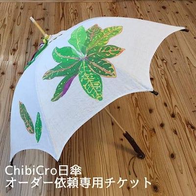 ChibiCro日傘オーダーチケット