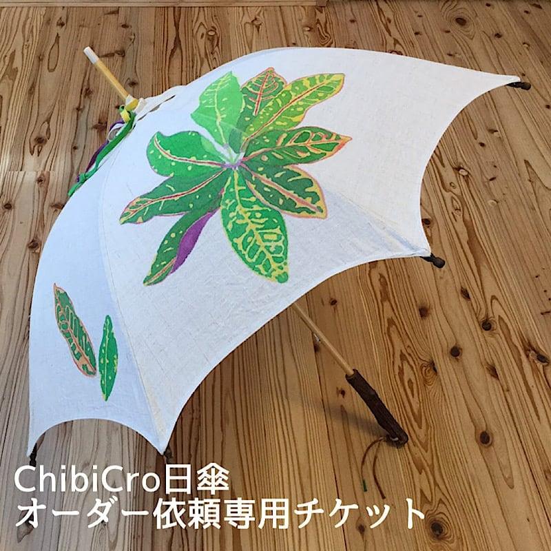 ChibiCro日傘オーダーチケットのイメージその1
