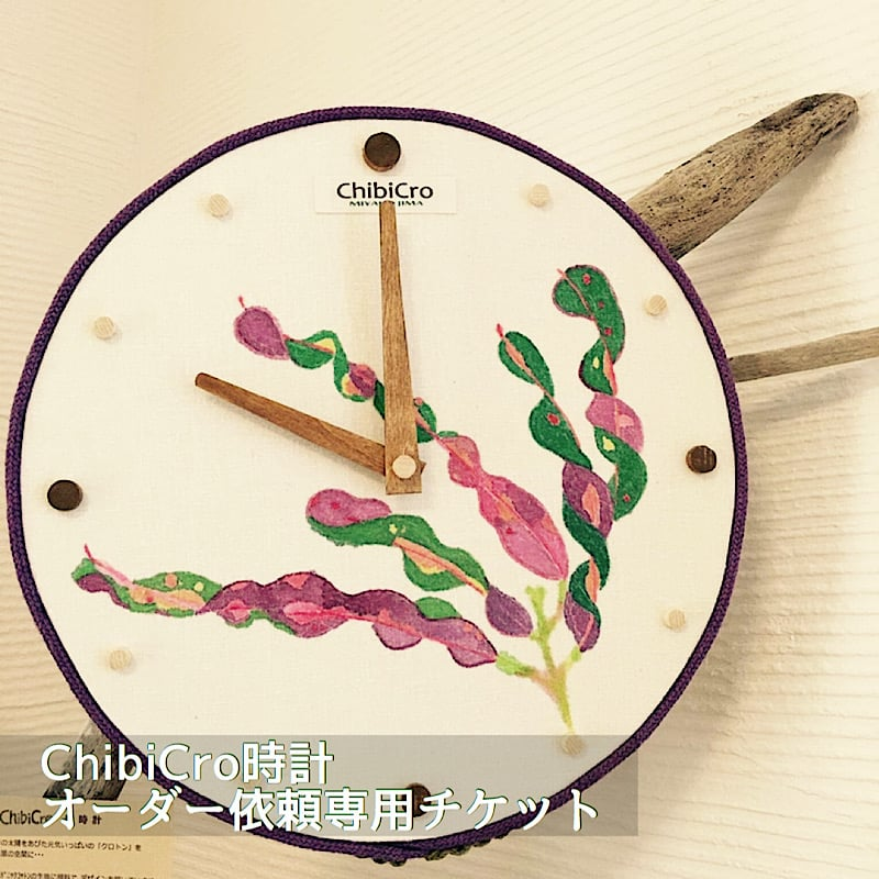 ChibiCro掛時計オーダーチケットのイメージその1