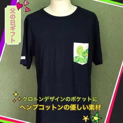 【父の日ギフト】暑い夏!快適に過ごせる「ChibiCro」ヘンプコットンTシャツ(紺色系)クロトンデザインポケット【送料無料】