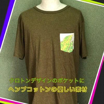 快適に過ごせる「ChibiCro」ヘンプコットンTシャツ(グリーン系)クロトンデザインポケット【送料無料】