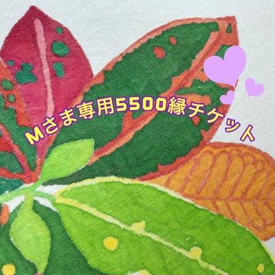 Yさま専用ChibiCroオーダーチケット