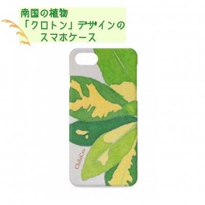 【送料無料】オリジナルiPhoneケース(カバータイプ)/南国の植物『クロトン』デザイン(イエロータイプ)/お好きな文字入れ可能!