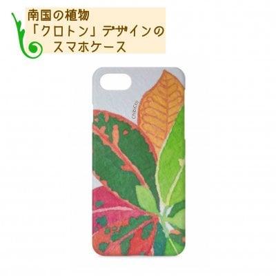 【送料無料】オリジナルiPhoneケース(カバータイプ)/南国の植物『クロトン』デザイン(レッドタイプ)/お好きな文字入れ可能!