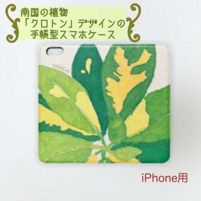 【送料無料】オリジナルiPhoneケース(手帳型ベルトなし)/南国の植物『クロトン』デザイン(イエロータイプ)/お好きな文字入れ可能!