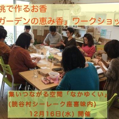 月桃で作るお香「ガーデンの恵み香」ワークショップ(12月16日開催)※現地払い専用