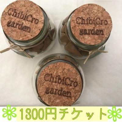 ChibiCroで何でも使える1300円チケット