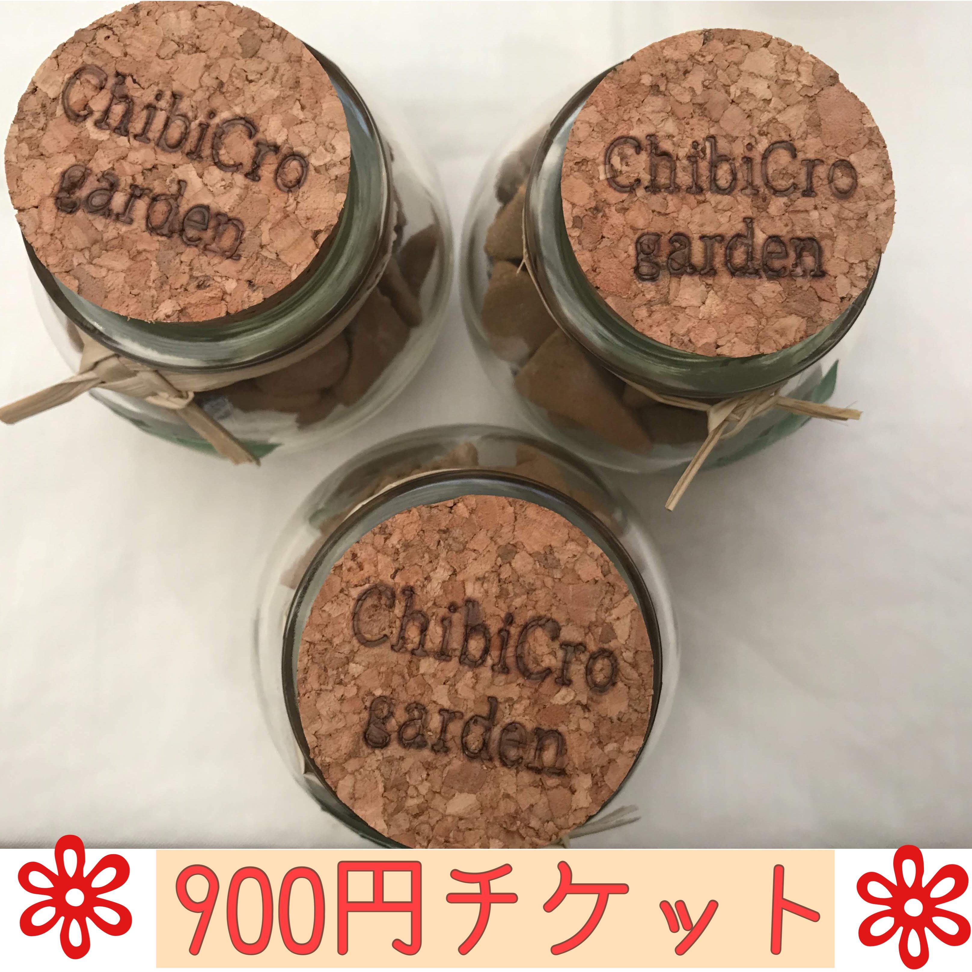 ChibiCroで何でも使える900円チケットのイメージその1