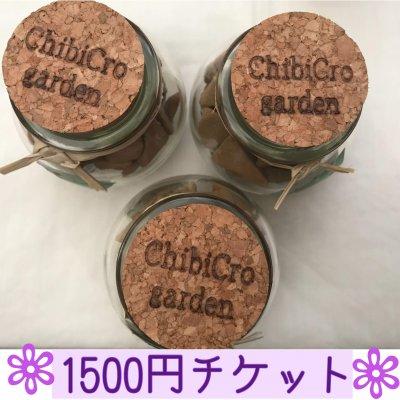 ChibiCroで何でも使える1500円チケット