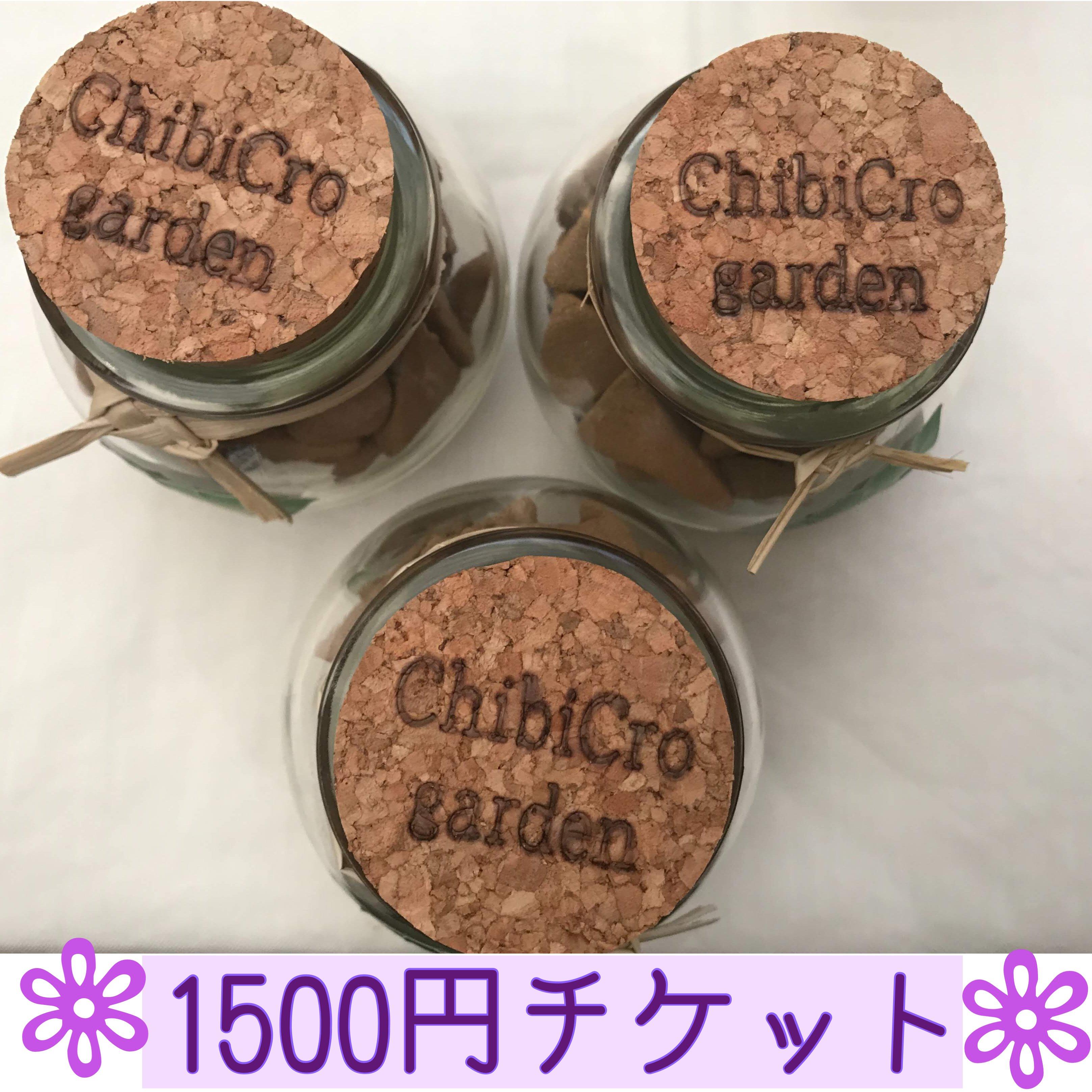 ChibiCroで何でも使える1500円チケットのイメージその1