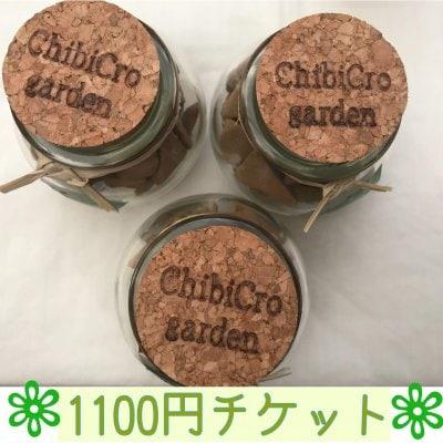 ChibiCroで何でも使える1100円チケット