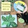 【送料無料/高ポイント還元】オリジナルIDケース南国の植物『クロトン』デザイン/お好きな文字入れ可能!(グリーンタイプ)