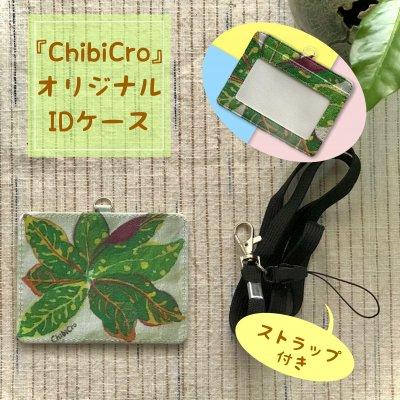 【送料無料/高ポイント還元】オリジナルIDケース南国の植物『クロトン』...