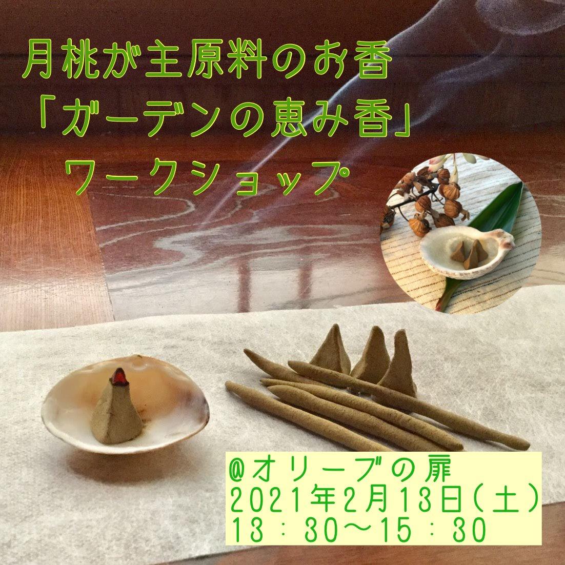 月桃が主原料のお香「ガーデンの恵み香」ワークショップ(2月13日開催)※現地払い専用のイメージその1