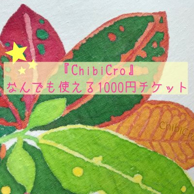 ChibiCroで何でも使える1000円チケット