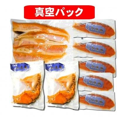 【訳ありコロナ在庫処分】サーモン詰合せ3種8品|切身5P・かま2P・はらす400g|いろいろご家庭用おつまみにもok|冷凍同梱可