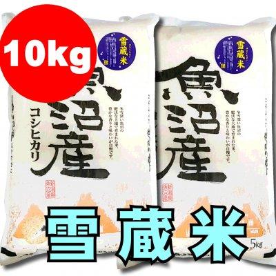 【訳あり・南魚沼グルメマラソン中止決定】雪蔵米(精米)10kg(魚沼産コシヒカリ)・常温同梱可能