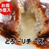 【お得パック】5個入・特大チーズinハンバーグたっぷり220g|(湯煎・レンジ可)|冷凍同梱可能