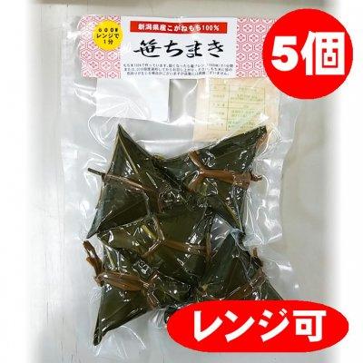 笹ちまき5個入り|新潟県産こがねもち100%|常温同梱可能
