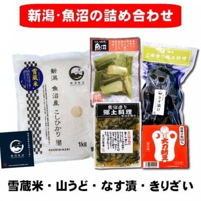 【お中元】新潟|南魚沼産コシヒカリ雪蔵米(ゆきくらまい)&魚沼のおかずセット|期間限定KA313|うど|なす漬|きりざい|