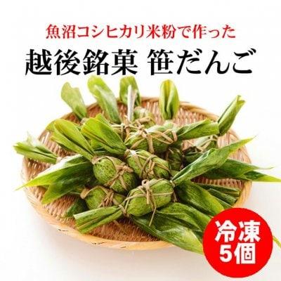 越後の銘菓/魚沼コシヒカリ米粉で作った笹だんご(粒あん)5個入り・冷...