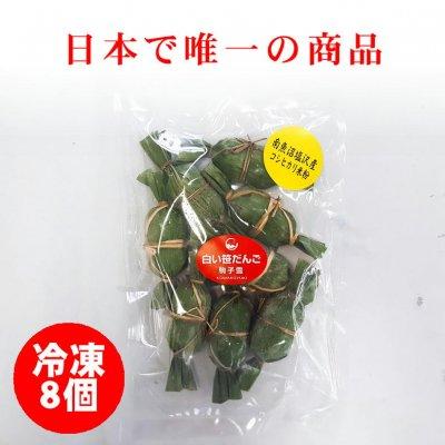 日本で唯一/白い笹だんご「駒子雪」魚沼コシヒカリ米粉で作った笹だんご(粒あん)8個入り・冷凍同梱可能