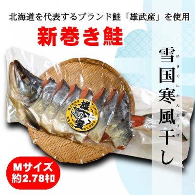 【お歳暮】北海道雄武産新巻き鮭/魚沼寒風干し/Mサイズ2.78kg/数量限定[冷凍品]