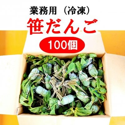 【業務用在庫処分】新潟の和生菓子「笹だんご(粒あん)」100個入り/1個...