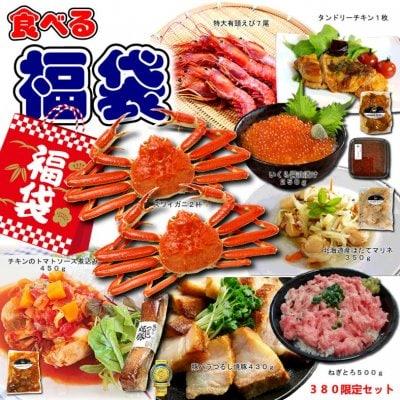 【限定380セット】食べる福袋/15000円相当/年末年始に役立つ海鮮&お...