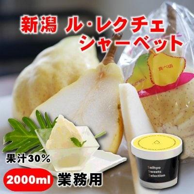 【在庫処分】新潟ル・レクチェシャーベット2L/業務用/冷凍商品